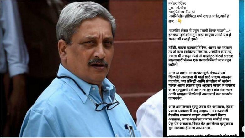 Manohar Parrikar Health Update: WhatsApp Forwards on Goa CM's Life Are Hoax