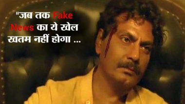 UP Police Twitter Handle Uses Sacred Games Meme To Give Warnings Against Fake News