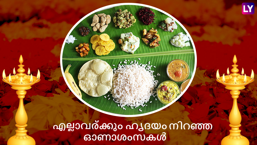 Onam 2018 wishes in malayalam whatsapp onam greetings facebook message meaning the onam of memories goodness celebrations for the malayali is arriving m4hsunfo
