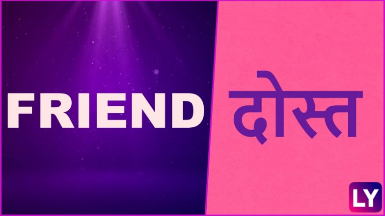Friendship Day 2018 Special Fun Facts: Synonyms of Friend and How Do You Say Friend in Different Languages