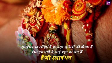 Happy Raksha Bandhan Messages in Hindi: GIF Images, WhatsApp Greetings, Facebook Status, Quotes & SMSes to Wish Your Siblings on Rakhi!
