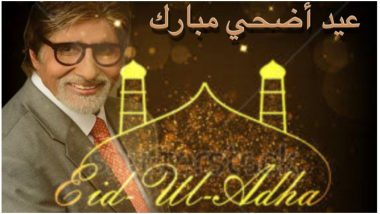 Greetings for Eid Ul-Adha by Amitabh Bachchan! Big B Shares Eid Mubarak Picture Post to Convey Wishes on Twitter