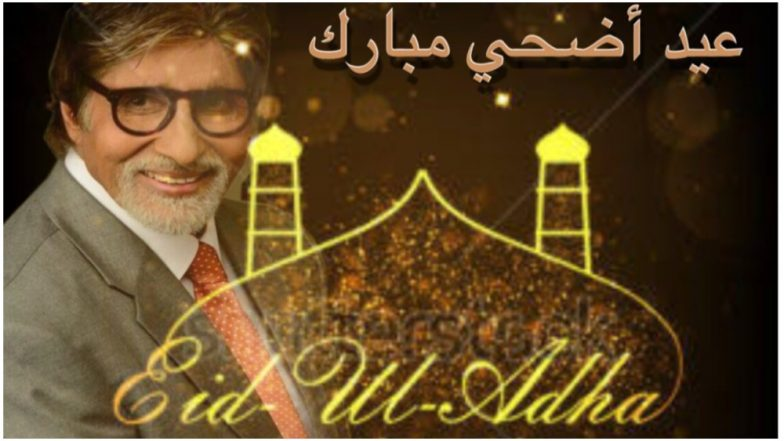 Greetings for eid ul adha by amitabh bachchan big b shares eid greetings for eid ul adha by amitabh bachchan big b shares eid mubarak picture m4hsunfo