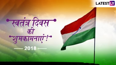 Independence Day Shayari in Hindi & Urdu: Wish Your Friends & Family With Inspiring Patriotic Quotes on 15th August 2018