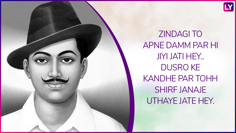 Bhagat Singh Quotes In Hindi On Freedom Fighter S 111th Birth Anniversary Will Make Your Heart Swell With Patriotism And Pride Latestly