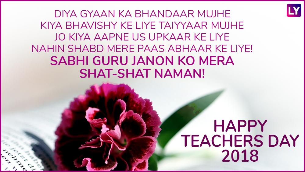 Teachers day 2018 greetings in hindi best gif images whatsapp happy teachers day 2018 m4hsunfo