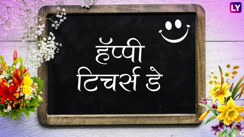 Teachers Day 2018 Greetings In Hindi Best Gif Images Whatsapp