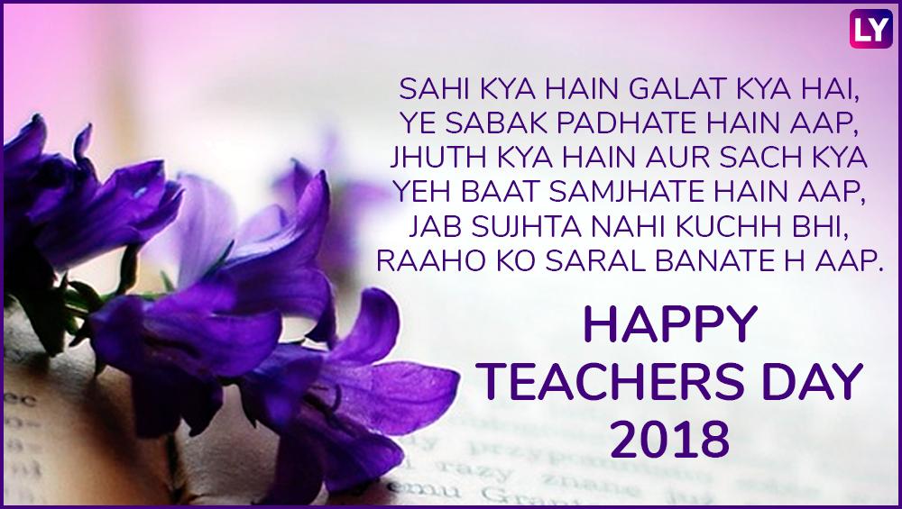 retirement songs for teachers in hindi