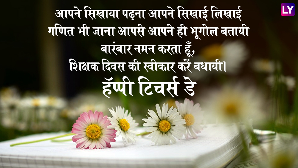 Teachers day 2018 greetings in hindi best gif images whatsapp teachers day 2018 wishes gif images sms whatsapp messages to send happy teachers day greetings to your favourite teacher guru this year m4hsunfo