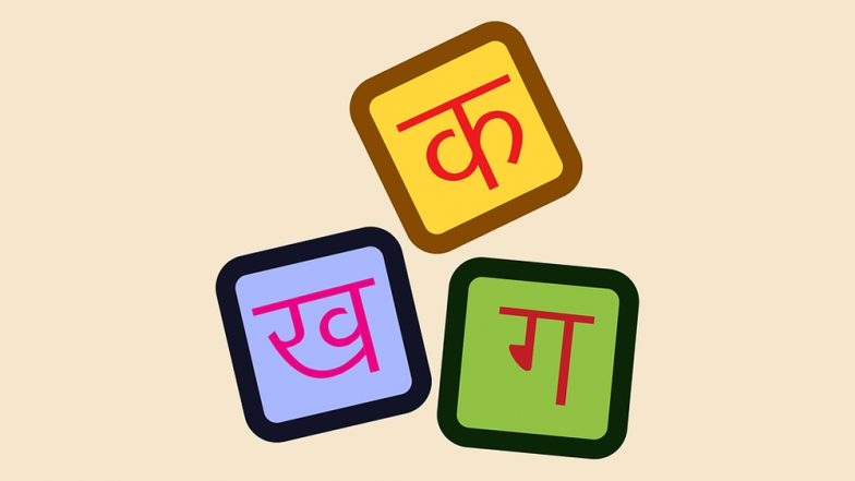 World Hindi Day 2019: Know Date, Significance and Reason Why Is It Different From Hindi Diwas
