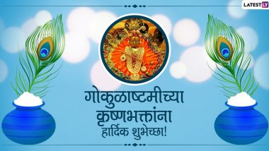 Janmashtami 2020 Wishes Images in Marathi: Best WhatsApp Messages, GIFs, Facebook Status & SMS to Wish Happy Gokulashtami on Lord Krishna's Birthday!