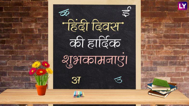 Hindi Diwas 2018 Greetings: GIF Images, WhatsApp Messages, Facebook Status & SMS to Wish 'Hindi Diwas Ki Shubhkamnaye'