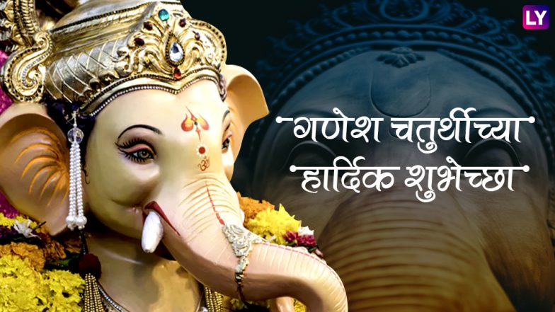 Ganesh Chaturthi 2018 Wishes in Marathi: Ganpati GIF Images, WhatsApp Messages, SMSes & Facebook Status to Wish Happy Ganeshotsav