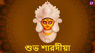 Durga Puja 2018 Greetings in Bengali: Subho Navami, Ashtami, Saptami Photos, GIF Images & WhatsApp Messages to Wish on Durgotsav Festival