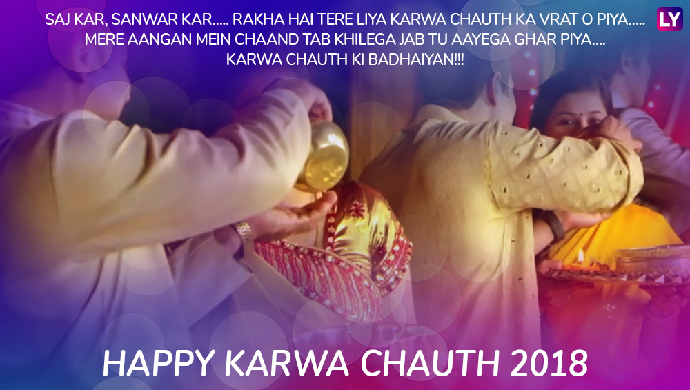 Karwa Chauth 2018 Wishes For Husband Best Whatsapp Images Messages