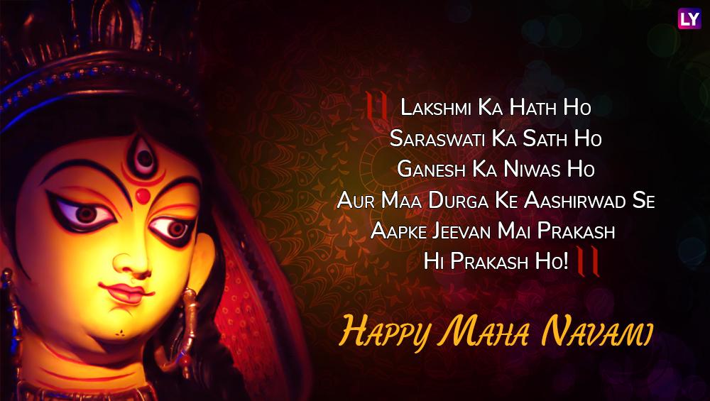 Maha Navami 2018 Wishes and Durga Puja HD Images: Best WhatsApp