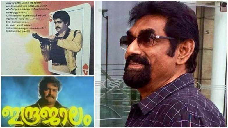 Malayalam Director Thampi Kannanthanam No More! 5 Movies That Mohanlal Fans Will Be Eternally Grateful Towards Him