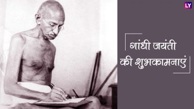 Gandhi Jayanti 2018 Greetings in Hindi: Best WhatsApp Messages, GIF Images, Photos, Facebook Status to Wish The Nation on October 2
