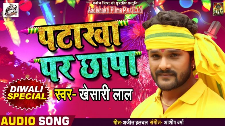 Bhojpuri Diwali Songs 2018: Khesari Lal Yadav's Patakha Par Chapa & Other Catchy Bhojpuri Songs You Must Download Online to Celebrate Deepavali!