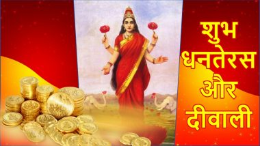 Dhanteras Images & HD Wallpapers for Free Download Online: Wish Diwali 2018 With Beautiful GIF Greetings & Messages
