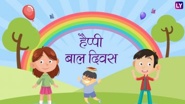 Children's Day 2018 Wishes & Messages in Hindi: WhatsApp Stickers, GIF Images, SMS & Facebook Greetings to Celebrate Bal Diwas