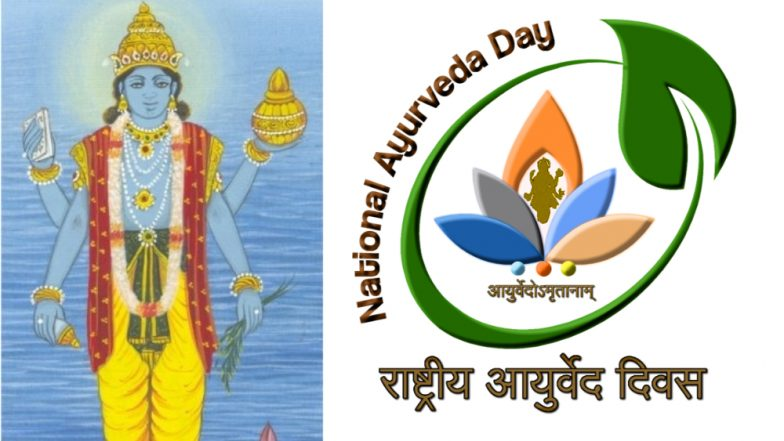 National Ayurveda Day 2018: What is The Significance of Celebrating Ayurveda Day on Dhanteras?