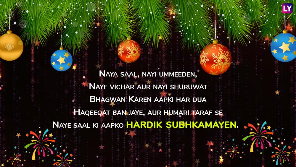 New Year 2019 Wishes in Hindi: WhatsApp & Hike Stickers ...