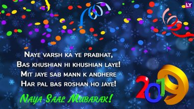 New Year 2019 Wishes in Hindi: WhatsApp & Hike Stickers, Greetings, Messages, Quotes, GIF Images & SMS to Send Nav Varsh Ki Hardik Shubhkamnaye!