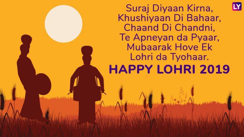 Lohri 2019 Wishes in Punjabi: WhatsApp Stickers, GIF Images, SMS & Facebook Messages & Photos to Send Happy Lohri Greetings!
