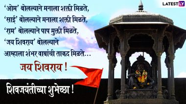 Shivaji Jayanti 2019 Wishes: Best Shiv Jayanti WhatsApp Stickers, Status, Messages, GIF Image Greetings to Send Across on Chhatrapati Shivaji Maharaj's 329th Birth Anniversary