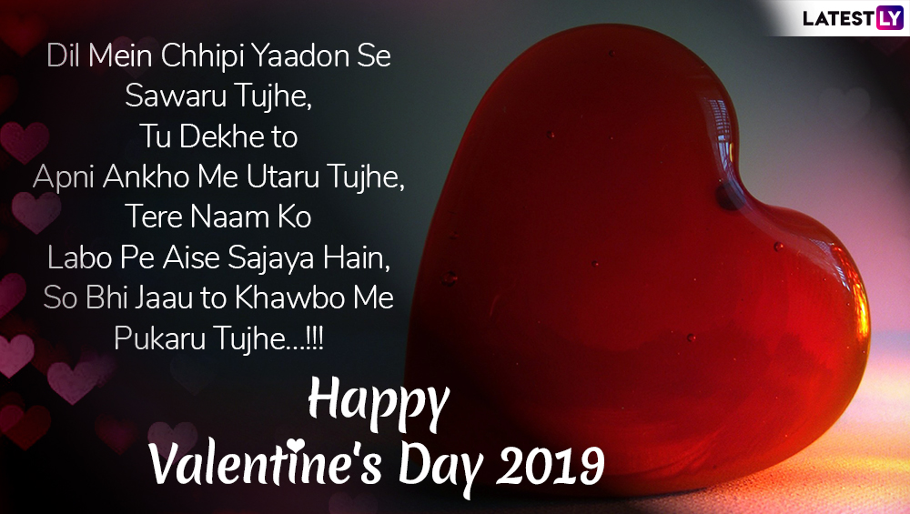 Valentine's Day 2019 Romantic Shayari in Hindi & Urdu