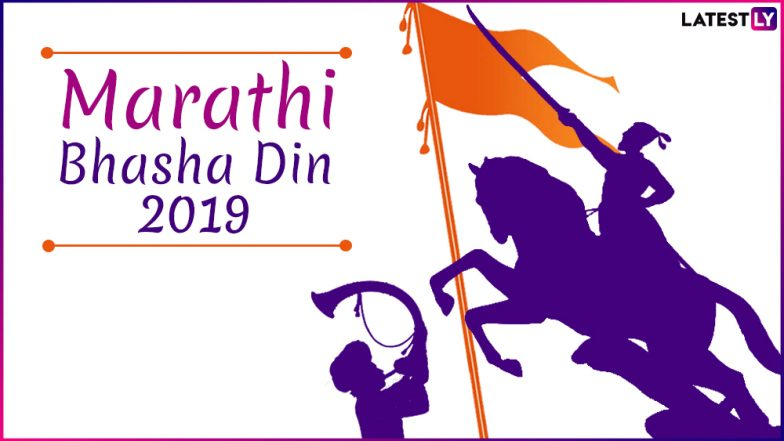 Marathi Bhasha Din 2019: Know Date, History and Significance of Marathi Language Day
