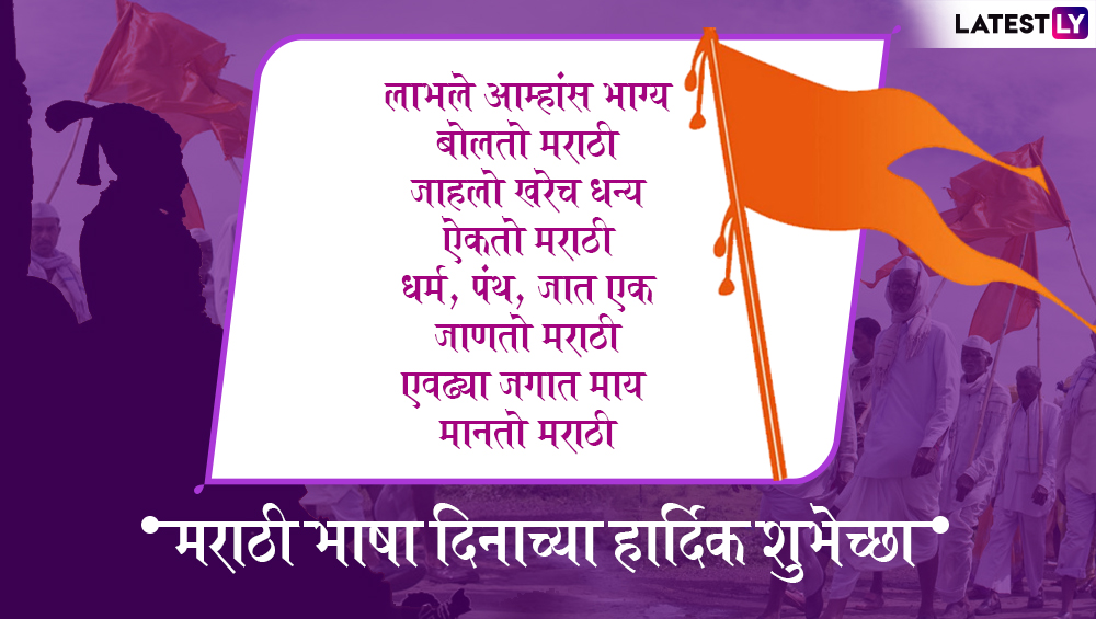 Marathi Bhasha Din 2019 Greetings & Messages in Marathi: WhatsApp