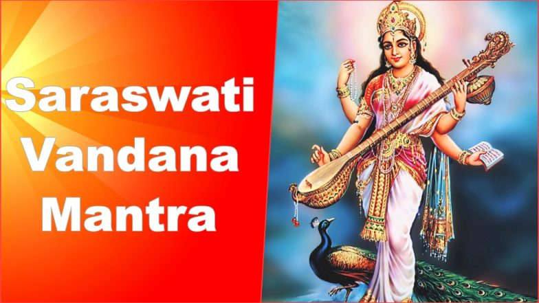 Saraswati Vandana Mantra Video With Lyrics on Basant Panchami 2019: Recite This Devotional Song for Art, Knowledge and Wisdom