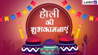 Holi 2019 Messages in Hindi: Dhulandi Shayaris, WhatsApp Stickers, GIF Image Greetings to Wish Happy Holi
