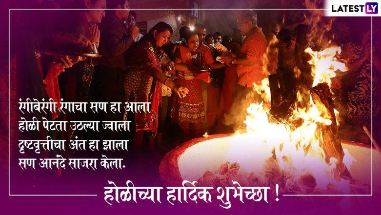 Happy Holi 2019 Marathi Wishes: WhatsApp Messages, Dhulandi Greetings & Holi Images to Share With Your Loved Ones on the Festival of Colours