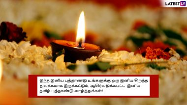 Puthandu 2019 Wishes in Tamil: Facebook Greetings, WhatsApp Stickers, GIF Images to Celebrate Tamil New Year