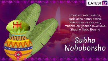 Pohela Boishakh 2019 Wishes in Bengali: WhatsApp Stickers, Facebook Greetings, GIF Images to Wish Shubho Noboborsho