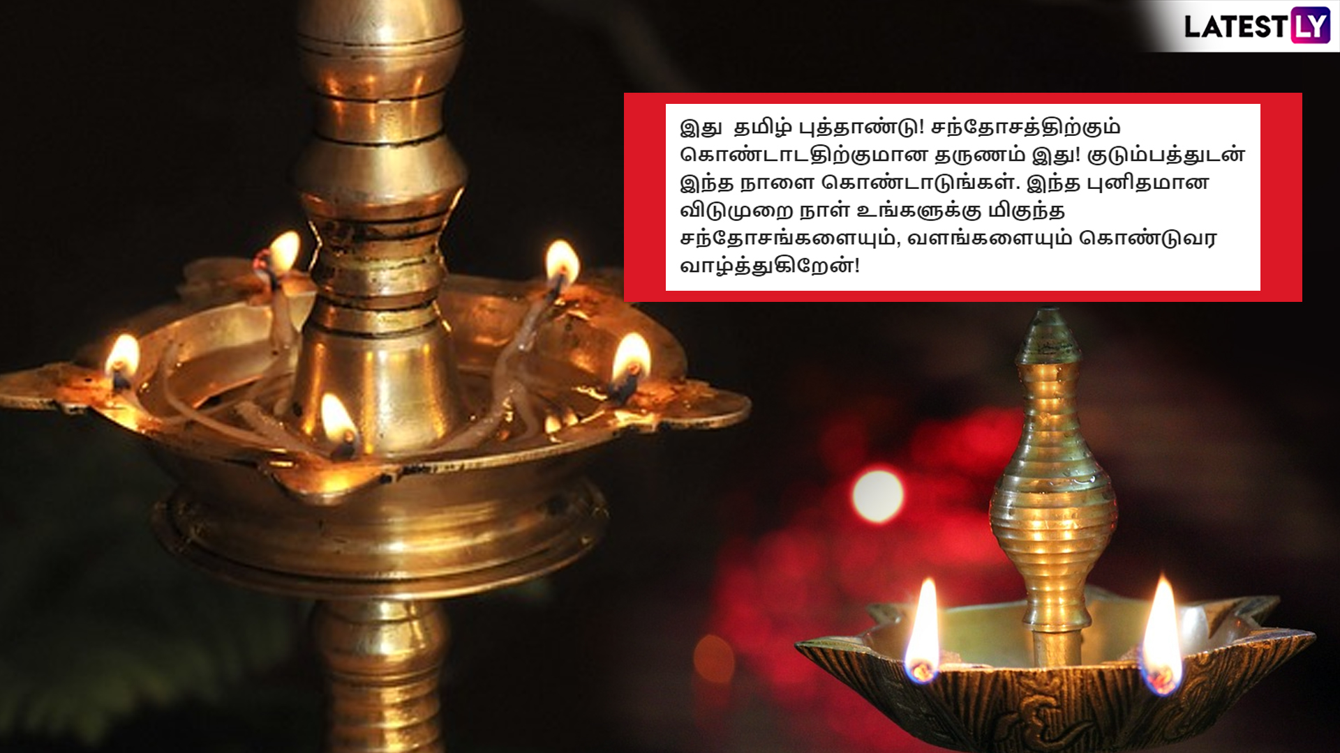 Puthandu 2019 Wishes in Tamil: Facebook Greetings, WhatsApp Stickers