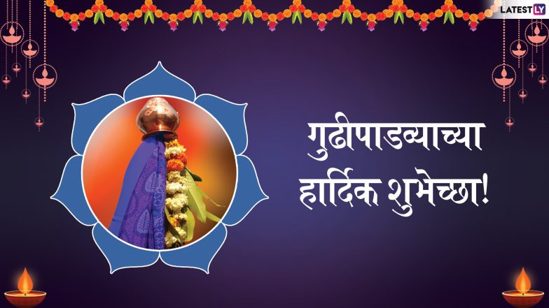 Gudi Padwa 2019 Wishes in Marathi: WhatsApp Stickers, GIF Images, SMS Messages to Send Maharashtrian New Year Greetings