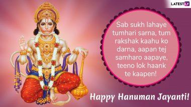 Hanuman Jayanti 2019 Wishes in Hindi