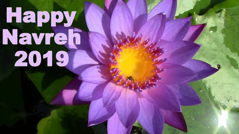 Navreh 2019 Greetings: Best WhatsApp Messages, Images, SMS & Quotes to Wish on Kashmiri Pandits' New Year Day