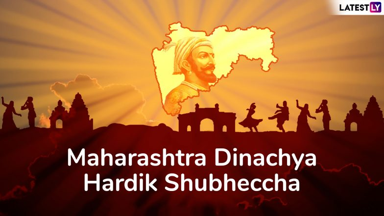 Maharashtra Din 2019 Messages in Marathi: WhatsApp Stickers, GIF Images, Quotes, SMS and Greetings to Send on Maharashtra Day