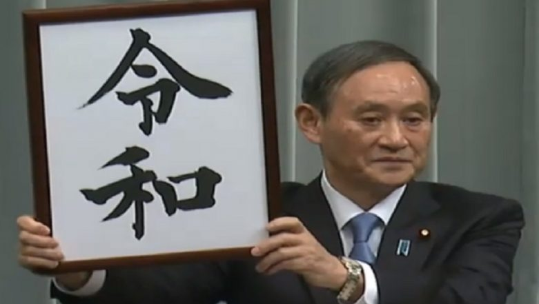Japan Announces New Era Called 'Reiwa' As New Emperor Ascends Throne