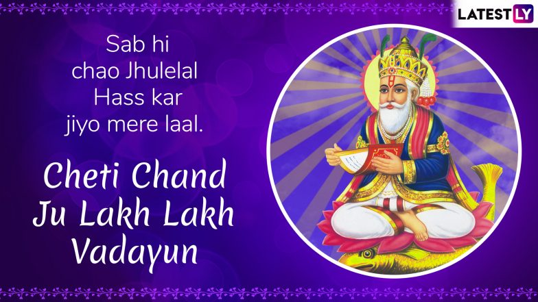 Happy Cheti Chand 2019 Sindhi wish 1 (Photo Credits: File Image)