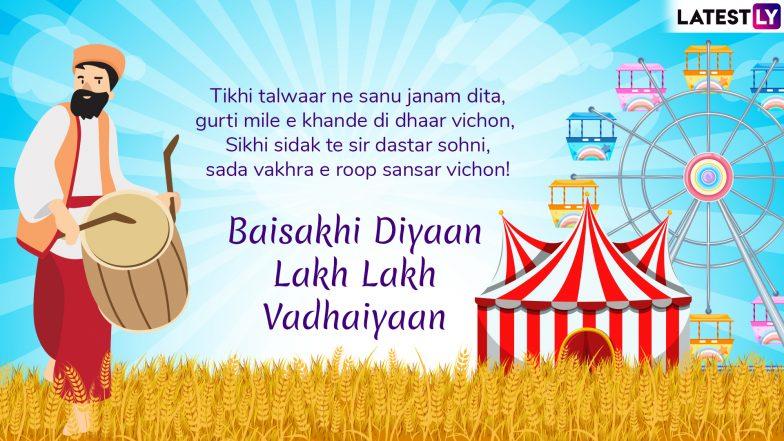Happy Baisakhi Punjabi message (Photo Credits: File Image)