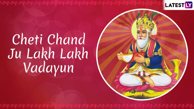 Cheti Chand 2019 Wishes in Sindhi: Image Greetings, WhatsApp Messages & Stickers For Jhulelal Jayanti And Sindhi New Year