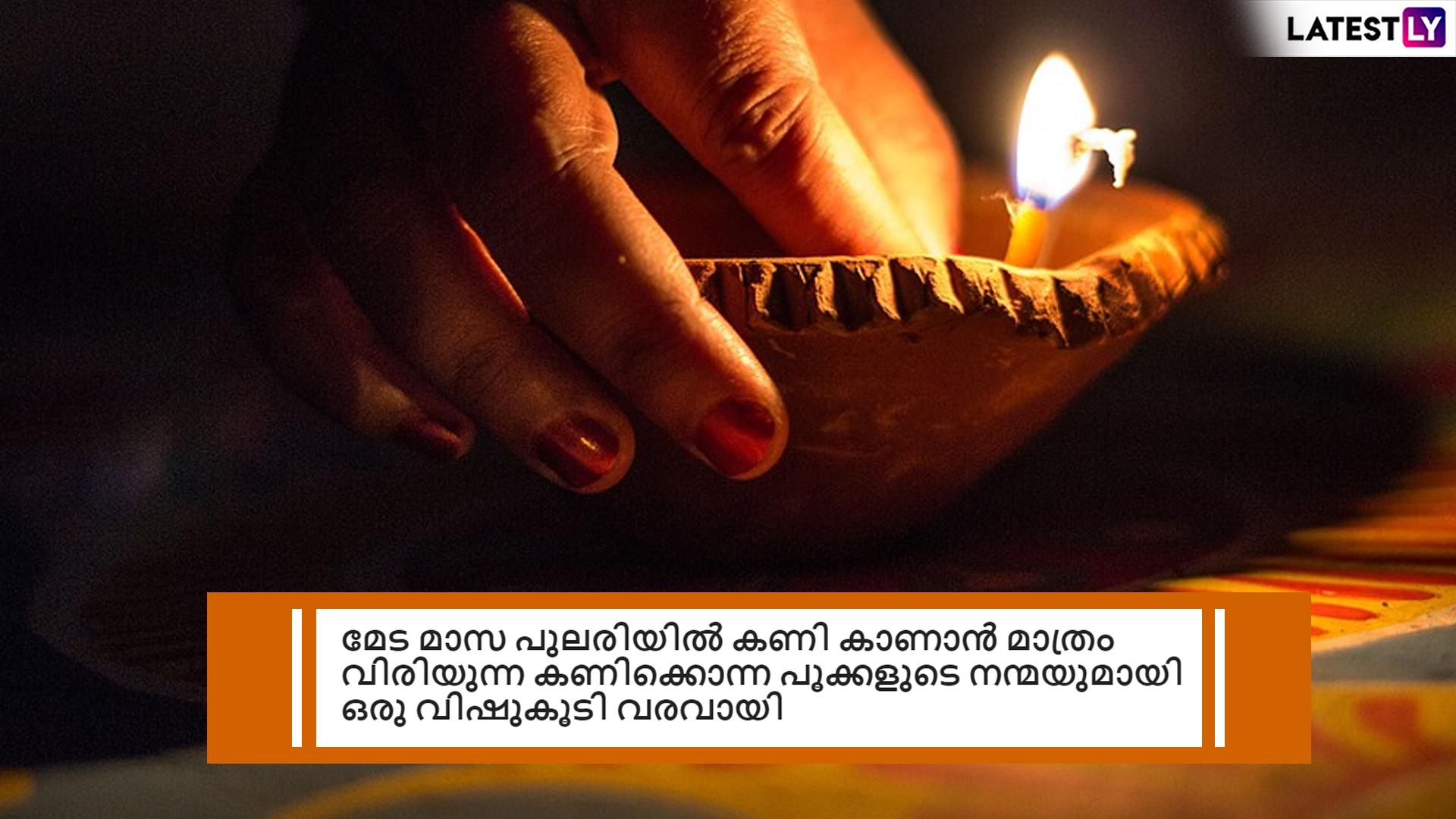 Happy Vishu 2019 Messages In Malayalam Whatsapp Stickers Greetings