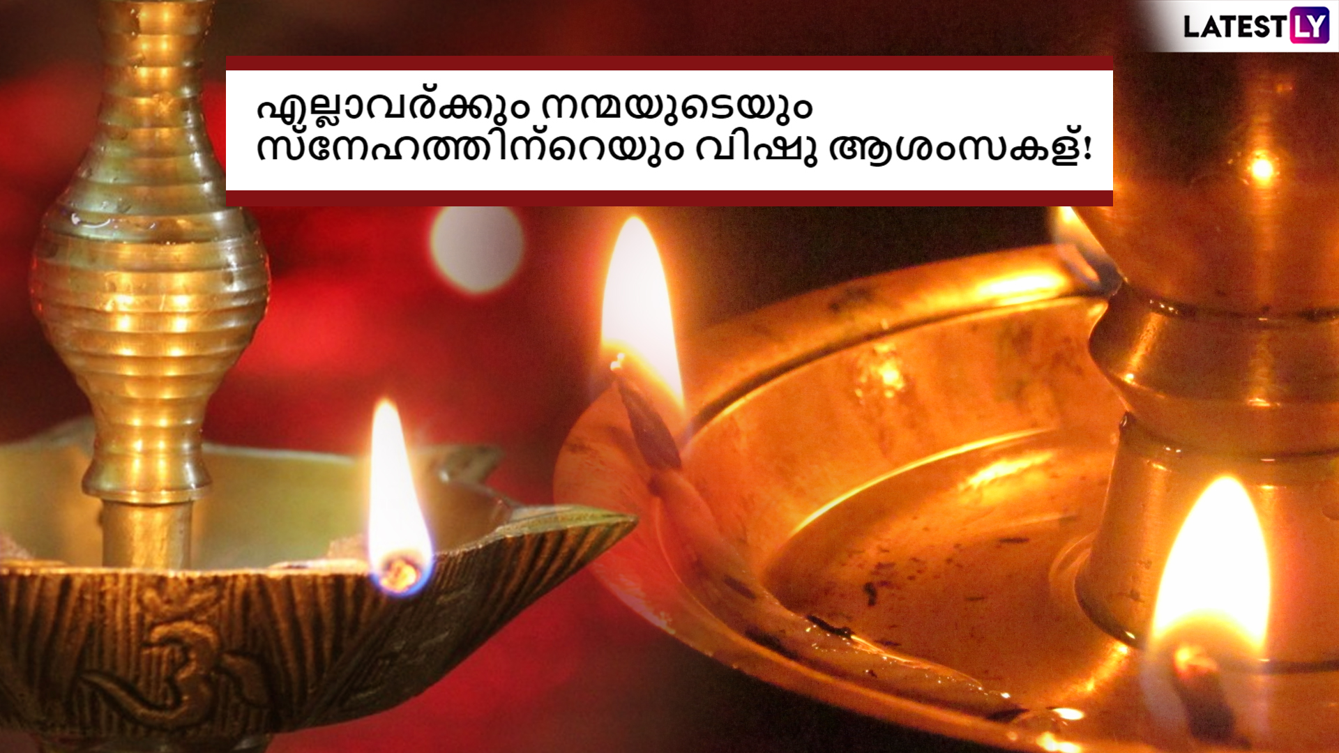 Happy Vishu 2019 Messages in Malayalam: Whatsapp Stickers