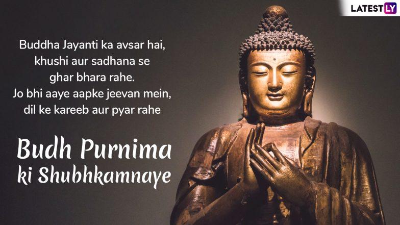 Buddha Purnima 2019 Messages in Hindi: Vesak Day WhatsApp Stickers, GIF Images, Quotes, SMS, Photos to Send Happy Buddha Jayanti Greetings